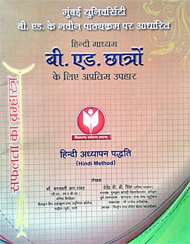 B Ed  Book for Hindi Adhyapan Padhdhati (Hindi Method) in Hindi