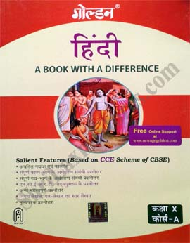 std 10 cbse ncert course books index books are according to new rh shrilaxmistores com golden guide for class 10 hindi online golden guide for class 10 hindi download