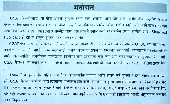 MPSC CAST Simplified Marathi Edition Book Preface