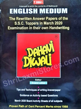 Dahavi Diwali English Medium SSC Students for March 2021 Board Exams