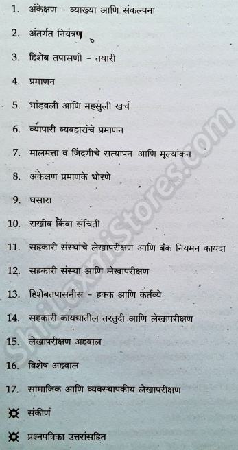 GDC&A Exam Books in Marathi- For Government Diploma In Co-Operation