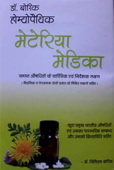 Homeopathic Medicine Book In Hindi