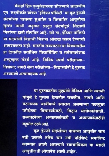 Indian Polity for Civil Services Examinations book by M Laxmikant Marathi Book Features