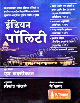 Indian Polity for Civil Services Examinations book by M Laxmikant in Marathi