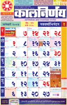 Panchang / Calendar in Hindi, Marathi, Gujarati, English and ...