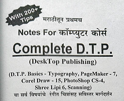 Notes in pdf dtp english