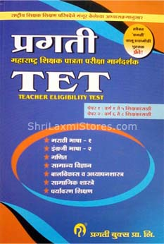 MHA TAIT, CTET, TET, B Ed  CET, Books in English, मराठी