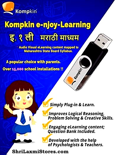 STD.1 EclassRoom Pendrive -State Board Syllabus Marathi Medium