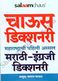 Salaam Chaus Marathi To English Dictionary