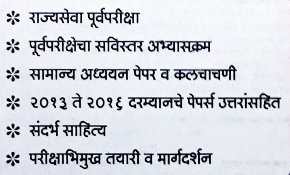 Maharashtra Lokseva Aayog - MPSC Past Exam Question Paper Bank Book Features
