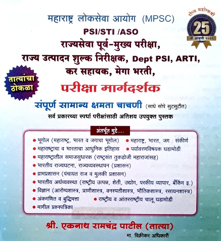 Mpsc Eknath Patil Ebook