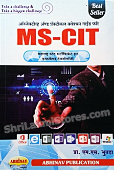 MS-CIT Marathi Guide