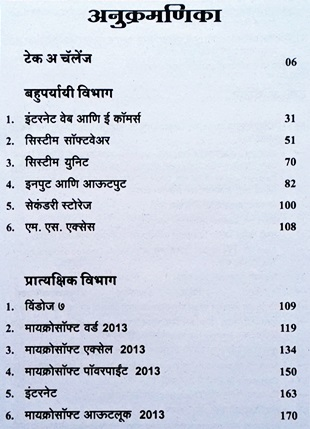 MS-CIT Book Marathi Edition- with Windows 7 & Office 2013
