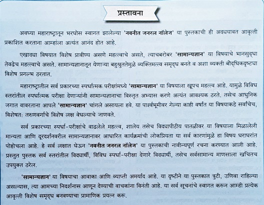Navneet General Knowledge Marathi Preface