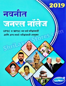 Navneet GK Book- Marathi Edition - Useful for UPSC + MPSC And Other