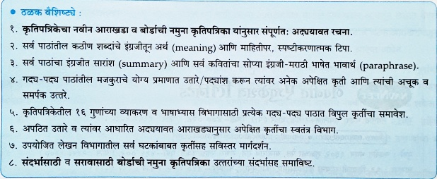 marathi essays 10 std students This lesson will be taught because in the intermediate grades, expository essay writing is ongoing in the future, students will have to know how to write an expository essay in order to complete certain assignments, as well as tests given to them.