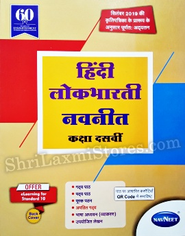 Navneet Hindi Lokbharti Digest