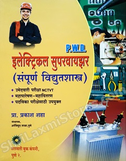 PWD Electrical Supervisor Exam Book in Marathi