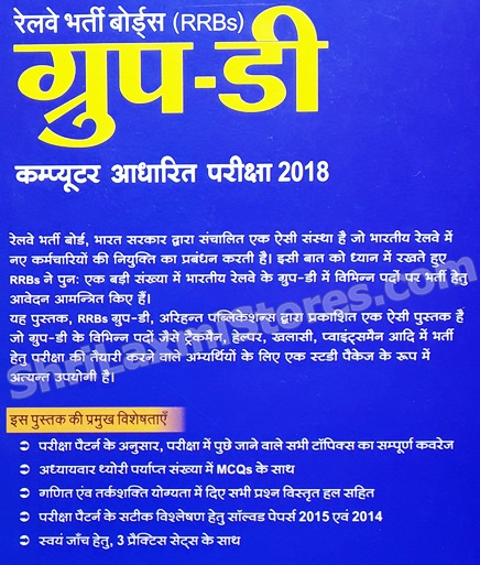 RRB Group-D Computer Based Exam Study Package  Book More Details