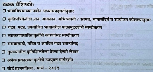 STD.10 Reliable Series Marathi Kumarbharti Book Features