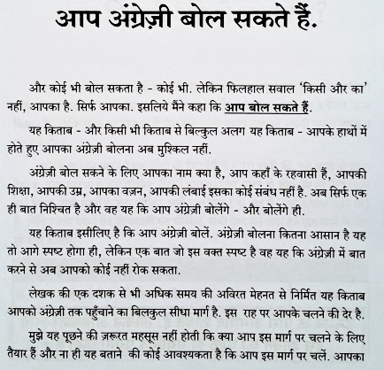 Super Fast English Hindi Teacher Book Excerpt Image 1