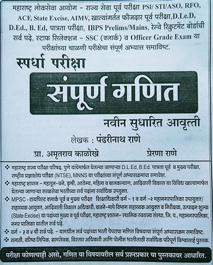 Sampurna Ganit - Marathi Edition Book Features