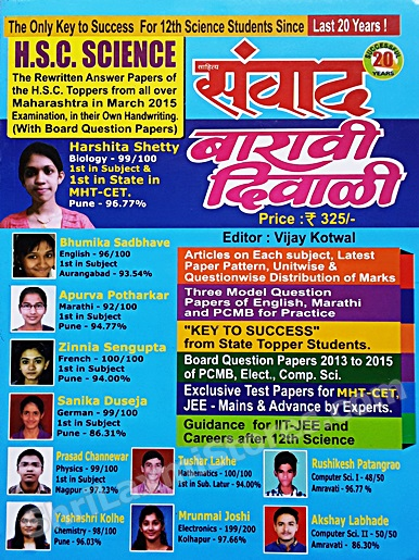 Samwad Baravi Diwali H.S.C. Science Students for March 2018 Board Exams