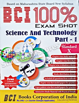 STD.10  BCI 100% Exam Shot Science And Technology Part -1 on New Syllabus