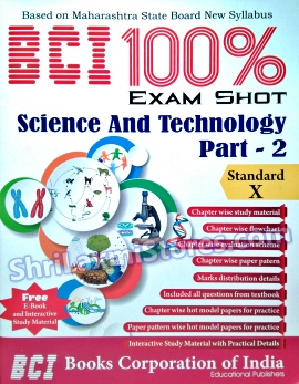 STD.10  BCI 100% Exam Shot Science And Technology Part -2 on New Syllabus