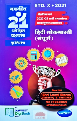 10th Navneet  21 Most Likely Question SET for Hindi Lokbharti- Sampurna