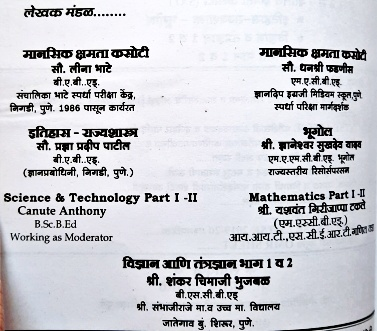 STD.10 NTSE & MTSE Pradnyashodh Parikhsa Marathi Medium Scholarship Exam Book Authors