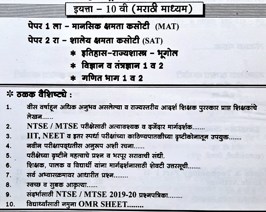 STD.10 NTSE & MTSE Pradnyashodh Parikhsa Marathi Medium Scholarship Exam Book Features