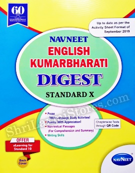 Navneet Digest 2019-2020 for STD 10 ALL LATEST UPDATED NEW Syllabus