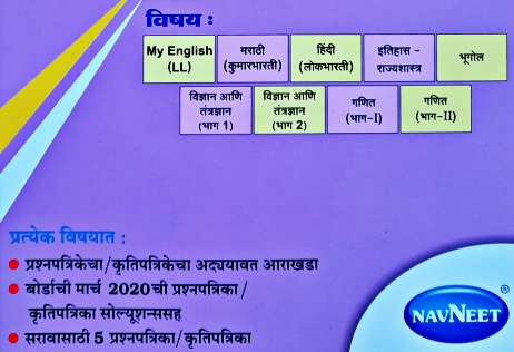 Navneet Practice Papers & Acitivity Sheets Book Contents   - Marathi Medium