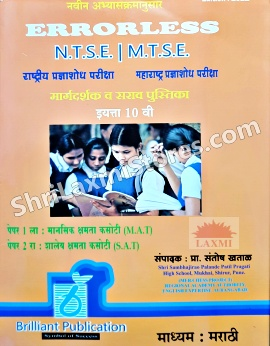 STD.10 NTSE/ MTSE Pradnyashodh Parikhsa Marathi Medium Scholarship Exam Books