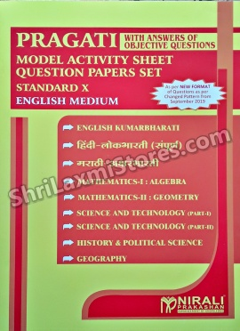 STD.10 English Medium Model Question Papers Set by Pragati