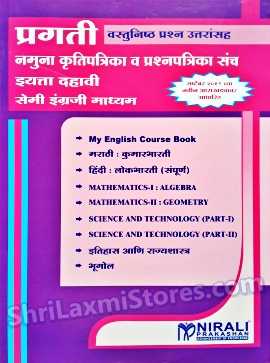 इ  १० वि Semi English Model Papers Set