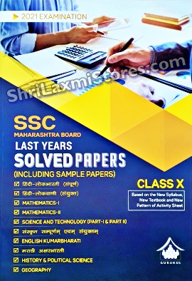 SSC  10 Solved Papers with New Pattern Activity Sheet