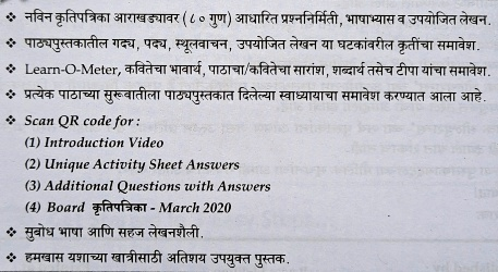10 std marathi book New paper pattern class 10th maharashtra board new syllabus 2018-19 in this video you will come to know the paper pattern of the marathi class 10th.