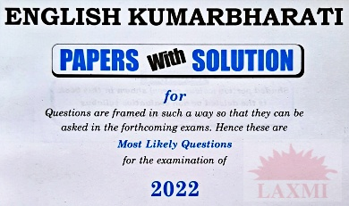 STD. 10 Maharashtra Board Uttam's English Kumabharti Paper Solution Book Features