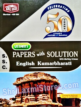 STD. 10 Maharashtra Board Uttam's English Kumabharti Paper Solution Book