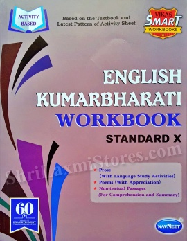 STD 10 Vikas Smart Workbook English Kumarbharti - Latest Edition