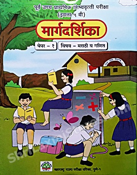 STD.5 Marathi Medium Shcolarship Exam Reference Book - Part 1 by SSC Board, Pune