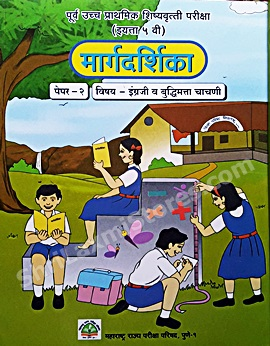 STD.5 Marathi Medium Shcolarship Exam Reference Book - Part 2 by SSC Board, Pune