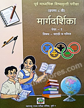 STD.8 Marathi Medium Scholarship Exam  Book - Paper 1 by SSC Board, Pune