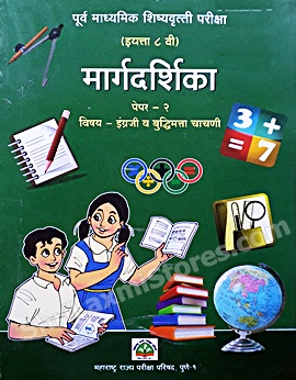 STD.8 Marathi Medium Scholarship Exam  Book - Paper 2 by SSC Board, Pune