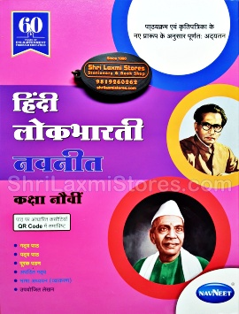 STD 9 NAVNEET Digest with Latest NEW Revised Syllabus
