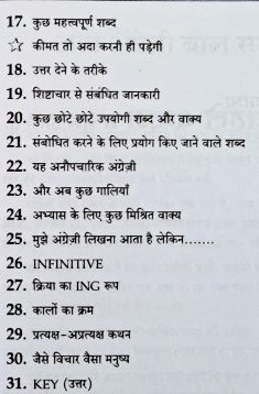 Super Fast English Hindi Teacher Contents- II