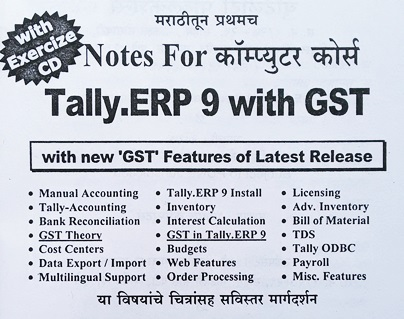 Tally Erp 9 User Guide Pdf