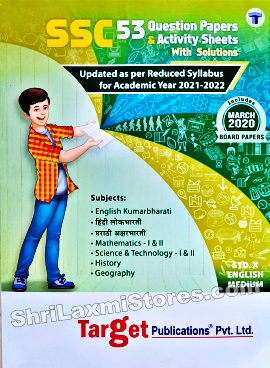 SSC New Paper Pattern Question Paper Set with Solutions